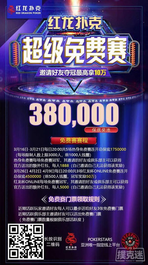 蜗牛扑克:这个免费赛有点不一样,邀请好友参赛最高躺赢10万冠军红利