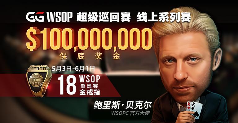 【蜗牛扑克】WSOPC每日赛况更新!5月22日 中国军团连创佳绩