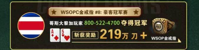 【蜗牛扑克】WSOPC荣耀战报 中国军团比赛实力不容小觑,争夺冠军金戒指把握最后两周!