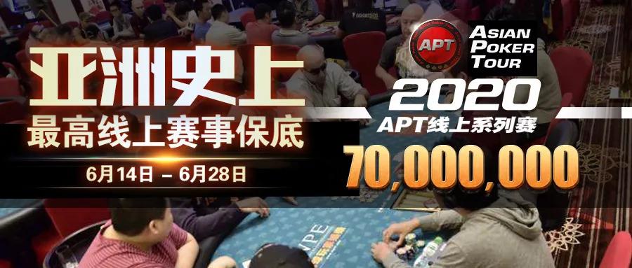 【蜗牛扑克】APT强势回归!7000万超高额保底,再加码奢华冠军奖项