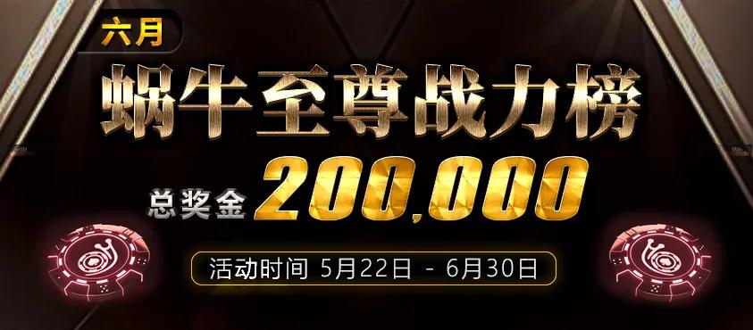 【捕鱼王】蜗牛扑克APT强势回归!7000万超高额保底,再加码奢华冠军奖项