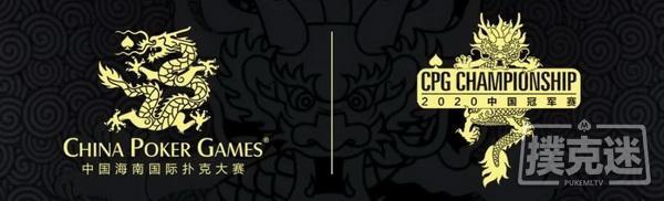 蜗牛扑克:2020CPG®中国冠军赛主赛及在线选拔赛计划安排