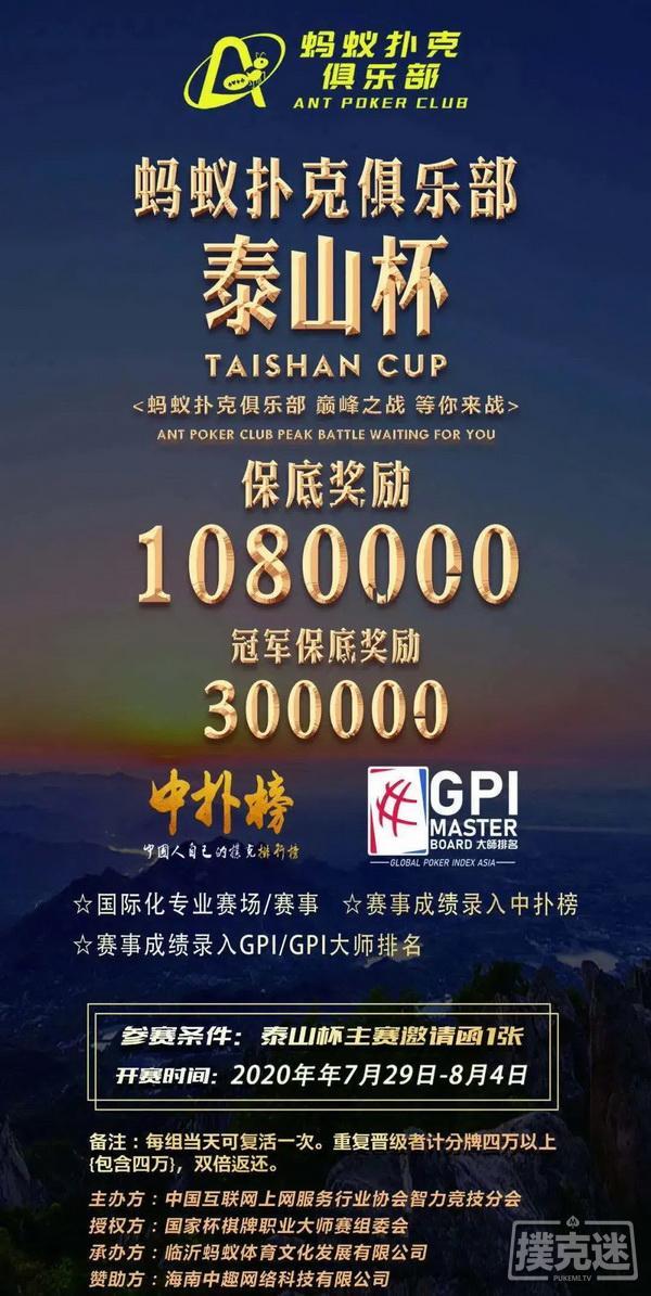 蜗牛扑克:7月29日-8月4日,2020第一届泰山杯全攻略!