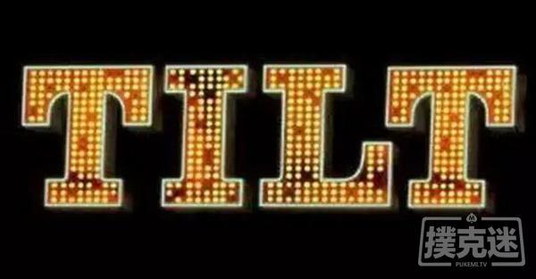 【蜗牛扑克】德州扑克策略-七种情绪失控你属于哪种,搞懂了再解决(上)