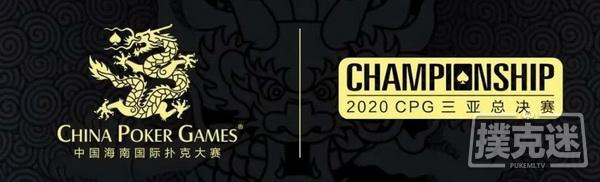 蜗牛扑克:2020CPG®三亚总决赛主赛资格卡使用须知