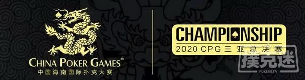 蜗牛扑克:2020CPG三亚总决赛|入围圈诞生 焦凡路以232万记分称霸全场!