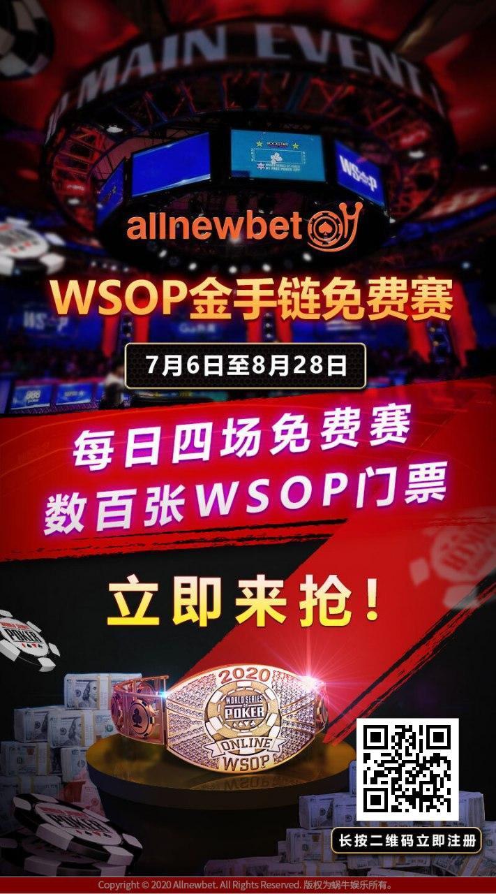 【蜗牛扑克】全球大神齐聚WSOP,本周六8点亚洲专赛、周日大神单挑赛来袭!