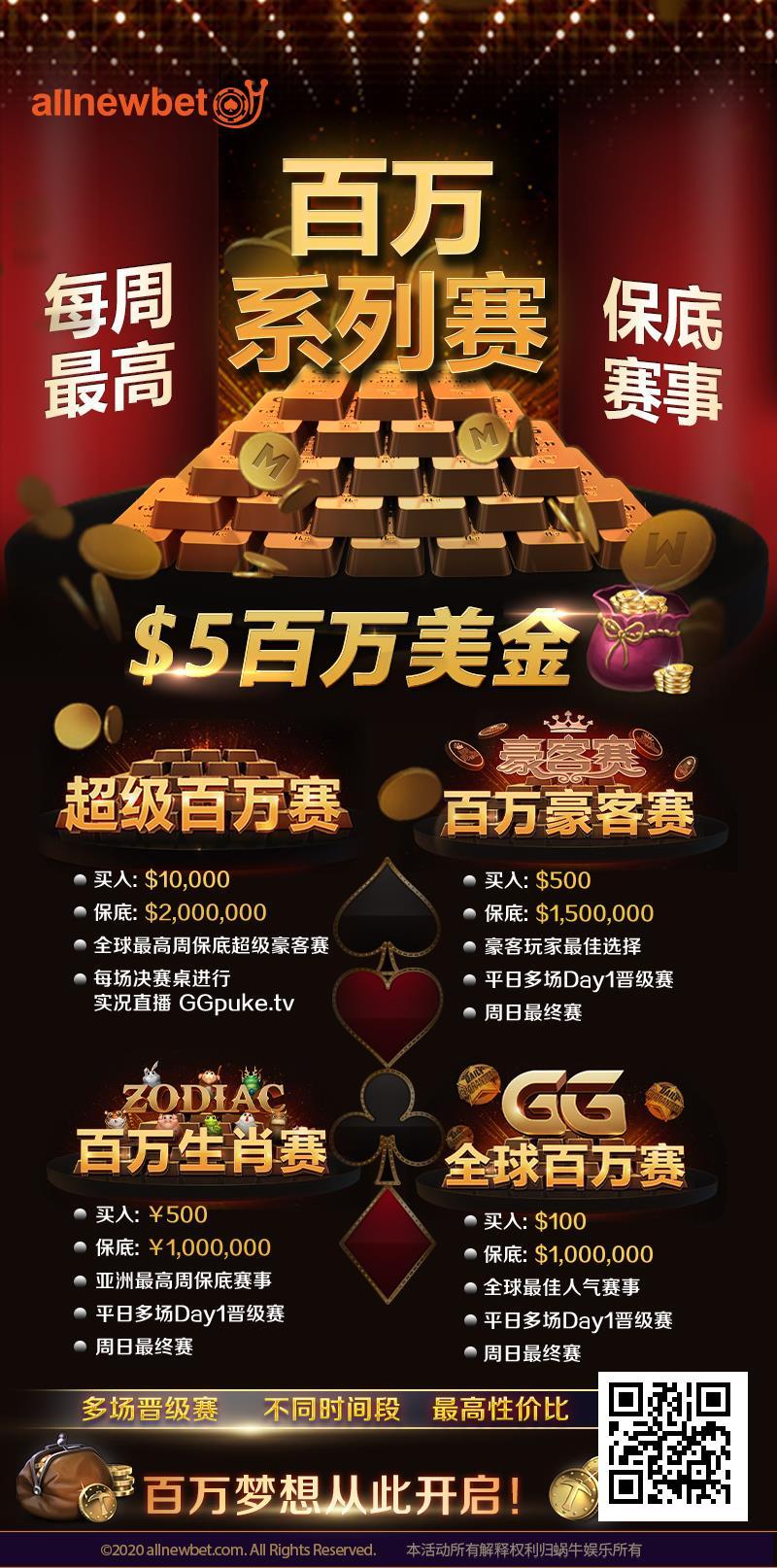 蜗牛扑克每周保底百万系列赛超高额保底500万美金
