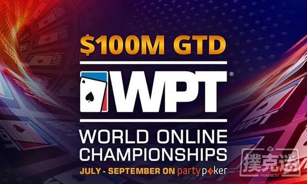 蜗牛扑克:WPTWOC非现场微主赛和迷你主赛将提供600万保底奖池