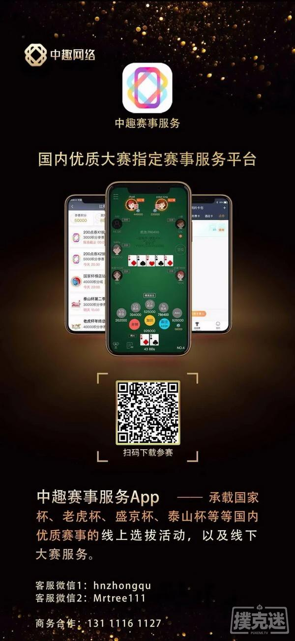 蜗牛扑克:线下大赛进圈 享双重奖励 中趣赛事服务App福利重磅来袭!