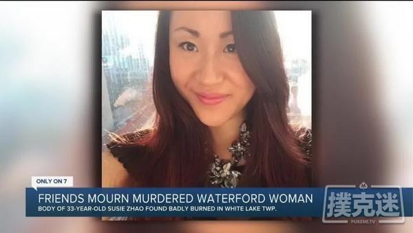 蜗牛扑克:证据显示华裔女牌手Susie Zhao是被捆绑性侵后活活烧死