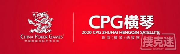 蜗牛扑克:在线选拔 | 2020CPG®珠海(横琴)选拔赛主赛超级套餐资格赛今晚开启!
