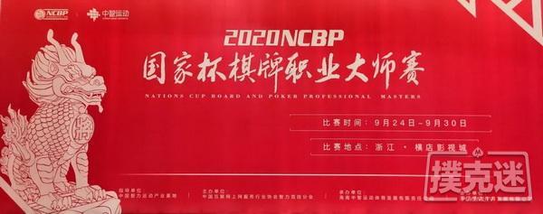 蜗牛扑克:马小妹儿带你逛赛事|NCBP国家杯横店赛场巡礼