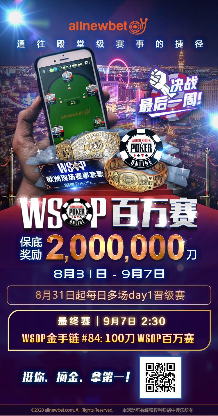 """蜗牛扑克:重磅!国人牌手""""高兴""""获得WSOP线上主赛亚军,刷新多个历史记录!"""
