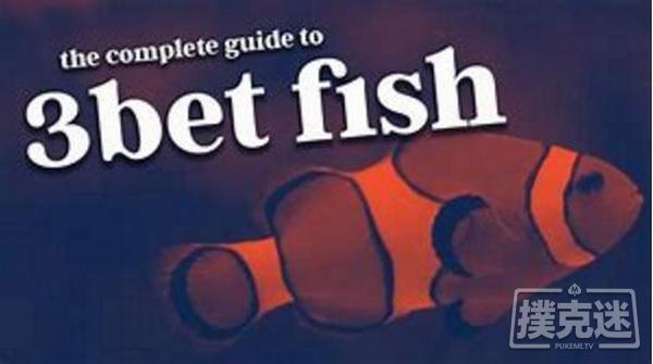 【蜗牛扑克】德州扑克如何用正确的3bet范围对抗鱼玩家