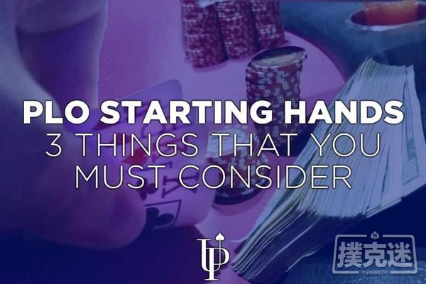 【蜗牛扑克】德州扑克起手牌选择的三个重要考虑因素