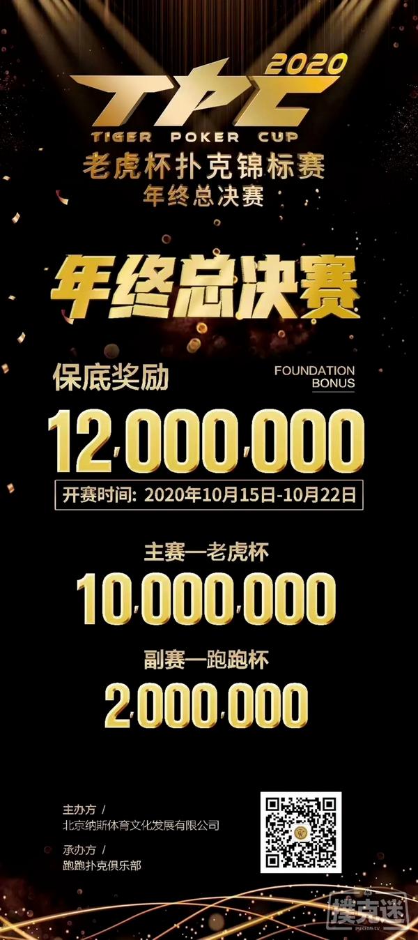 蜗牛扑克:众星璀璨!明星牌手祝福2020 TPC老虎杯年终总决赛!