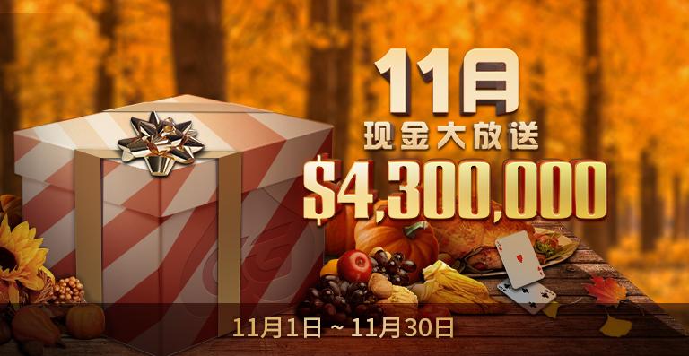 蜗牛扑克11月0万美金大放送!