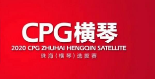 蜗牛扑克:2020CPG®珠海(横琴)选拔赛参赛流程和特别提示