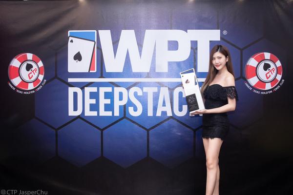 蜗牛扑克:WPT深筹赛台湾站热身赛冠军出炉 主赛十二月启动!