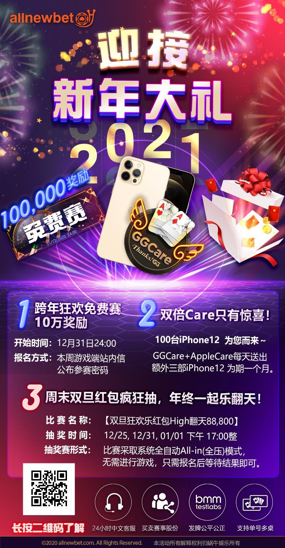【蜗牛扑克】跨年狂欢免费赛!年末盛典各种回馈伴您欢庆2021