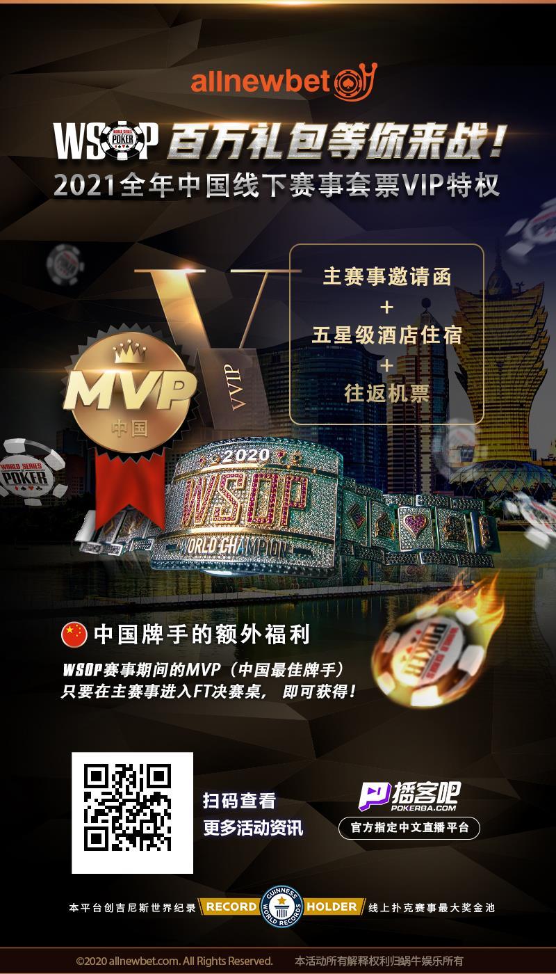 【蜗牛扑克】WSOP冠军携女儿制作金手链如愿夺冠!中国时区赛就在周六晚上八点