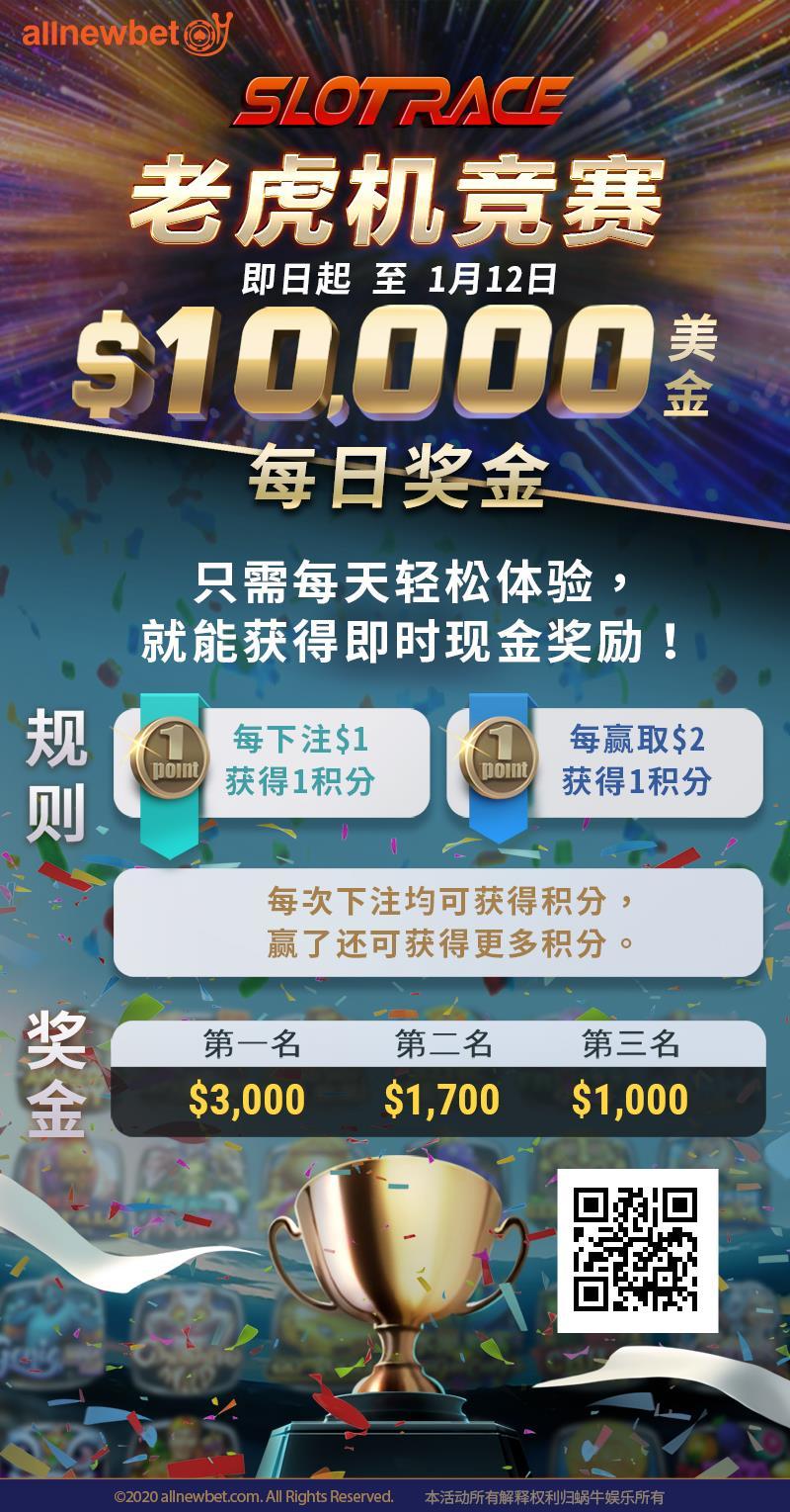 蜗牛扑克每日,000美金老虎机竞赛