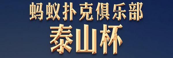 蜗牛扑克:马小妹儿赛事游之泰山杯!