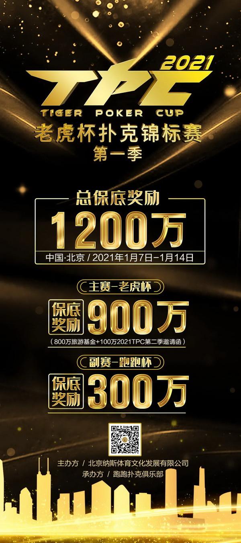 蜗牛扑克:首个5000万系列赛事,2021TPC老虎杯第一季即将开战!