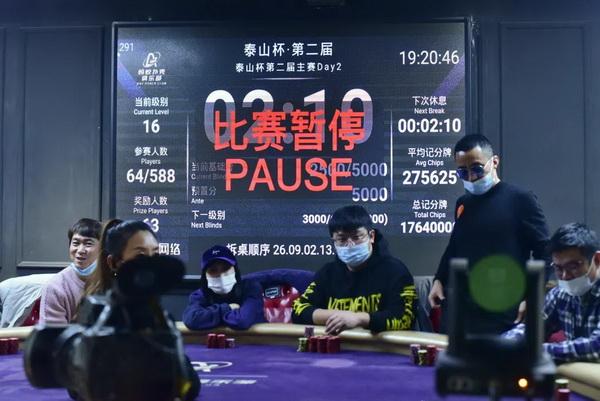 蜗牛扑克:泰山杯|主赛事泡沫诞生!胡笑源领跑30人晋级!