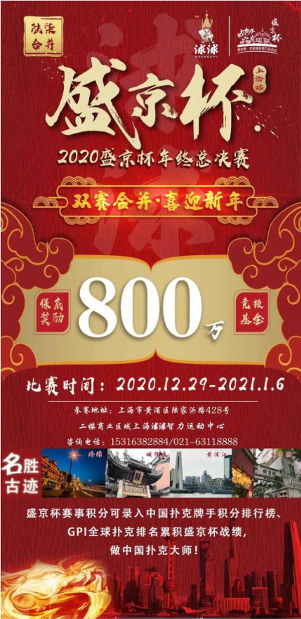 蜗牛扑克:赛事报备通过!2020盛京杯年终总决赛大幕将开!