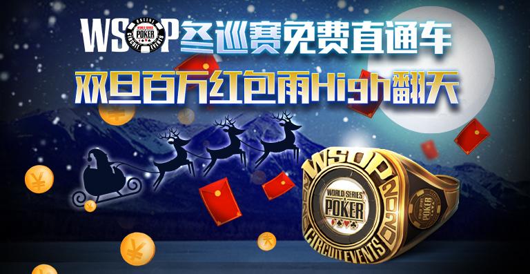蜗牛扑克WSOP冬巡赛免费直通车双旦百万红包雨HIGH翻天