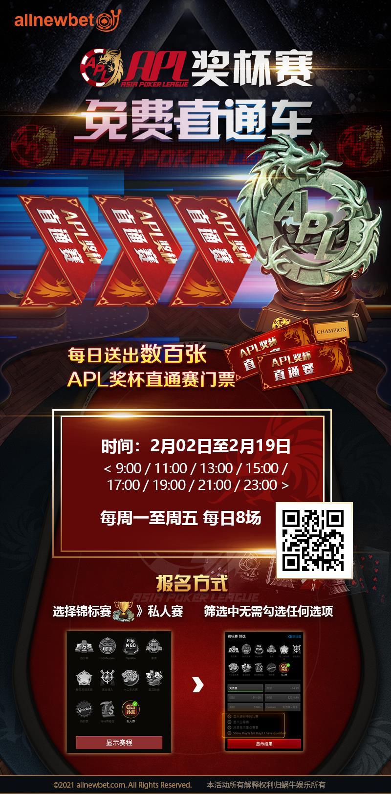 【蜗牛扑克】亚洲扑克联盟杯2月1日强势来袭 全国争霸谁与争锋