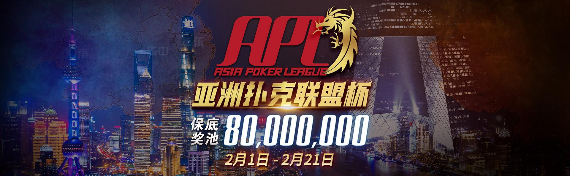 蜗牛扑克2021年APL亚洲扑克联盟杯火爆开赛