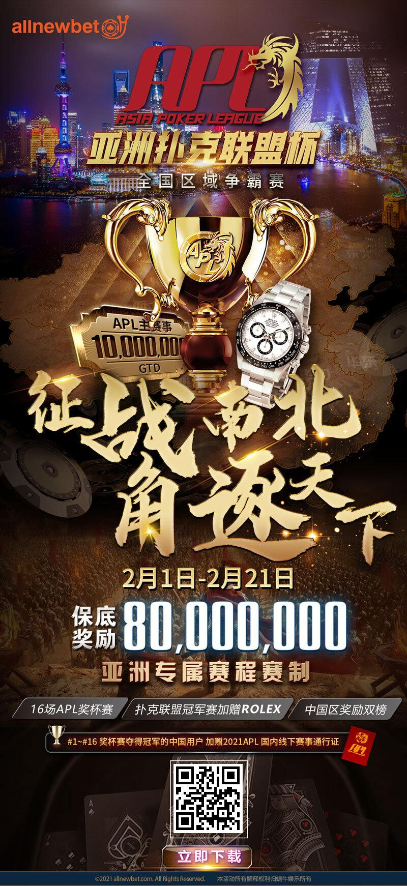 【蜗牛扑克】APL亚洲扑克联盟杯强势登场 2月1日正式启动