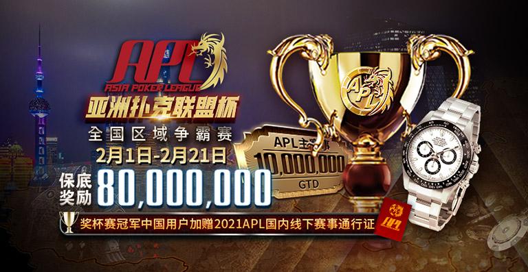 【蜗牛扑克】APL亚洲扑克联盟杯倒数3日,各路英雄奔赴八大战区,激战将起!