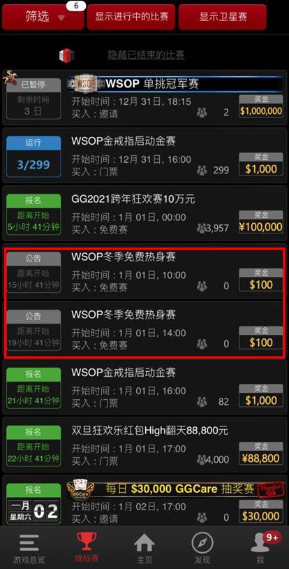 蜗牛扑克WSOP冬季热身免费赛