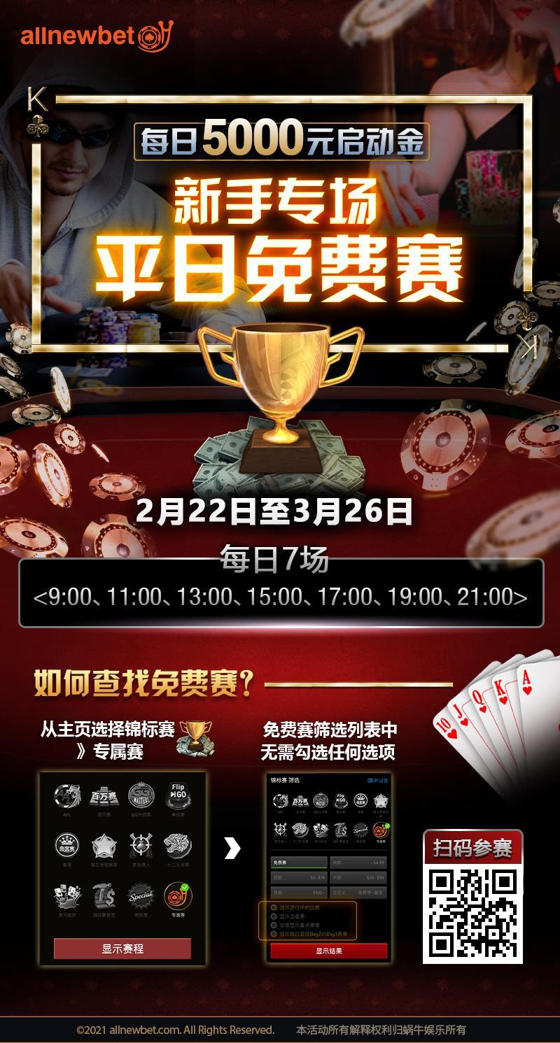 蜗牛扑克3月促销每日,000美金排行榜