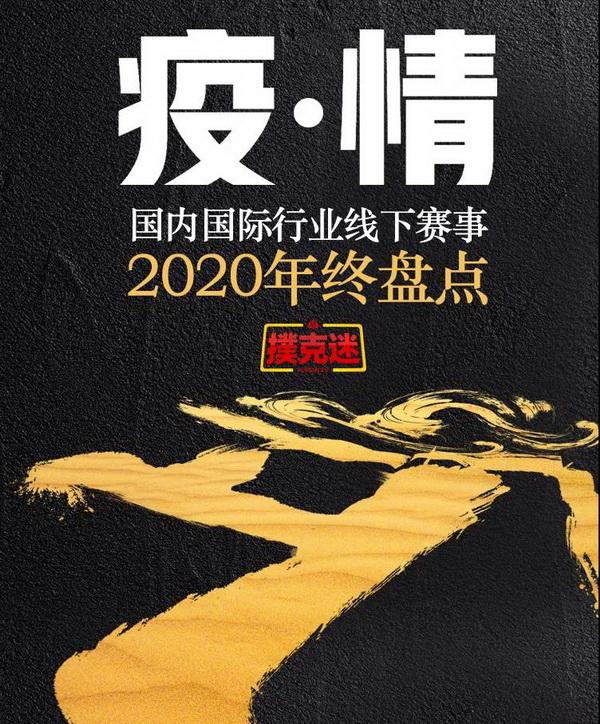 蜗牛扑克:2020年国内国际扑克线下赛事行业白皮书