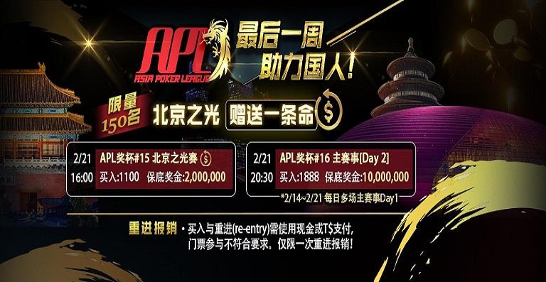 【蜗牛扑克】APL冠军赛劳力士奖落谁家?北京之光助战一条命,实现百万梦想更近一步!