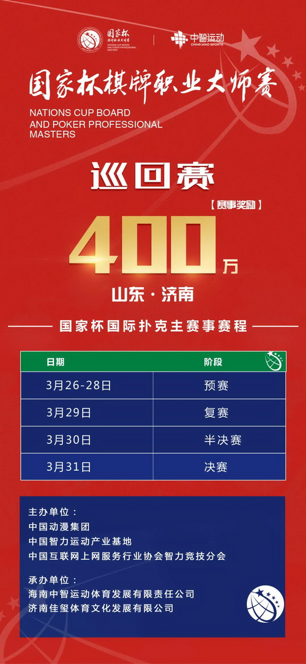 蜗牛扑克:2021国家杯棋牌职业大师赛巡回赛济南站桌面裁判招募公告
