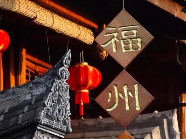蜗牛扑克:赛事服务 | 2021CPG®福州选拔赛城市介绍