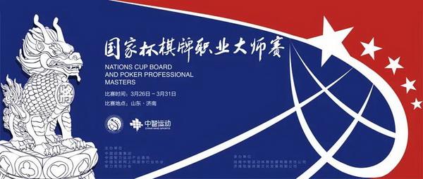蜗牛扑克:2021国家杯棋牌职业大师赛巡回赛济南站酒店卡使用须知