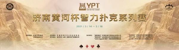 蜗牛扑克:2021YPT黄河杯   主赛预赛A组王博容领衔21人晋级下一轮!