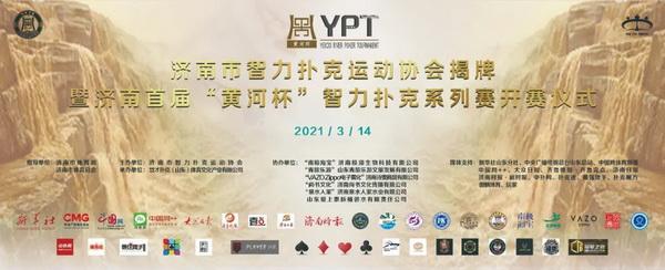 蜗牛扑克:2021YPT黄河杯 | 主赛预赛结束,共有61人晋级下一轮!