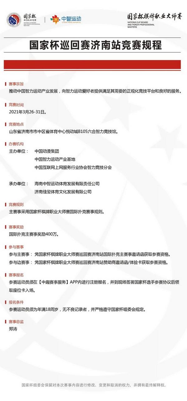 蜗牛扑克:2021国家杯棋牌职业大师赛巡回赛济南站竞赛规程