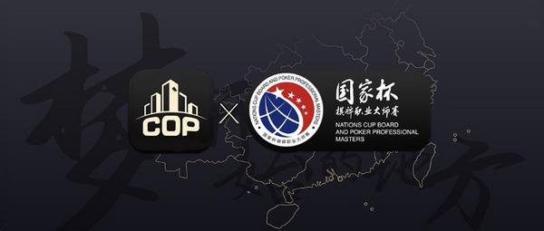 蜗牛扑克:大师分系列赛-COP国际扑克高记分牌锦标赛介绍