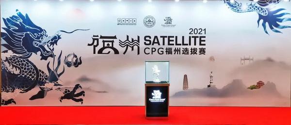 【蜗牛扑克】2021CPG福州站| 主赛B组420人参赛,123人晋级!