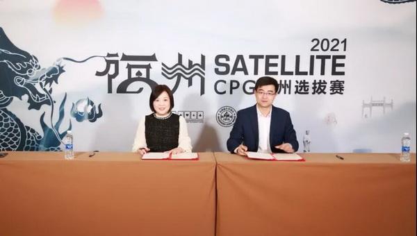 蜗牛扑克:福建省扑克牌协会与海南省扑克协会达成战略合作协议