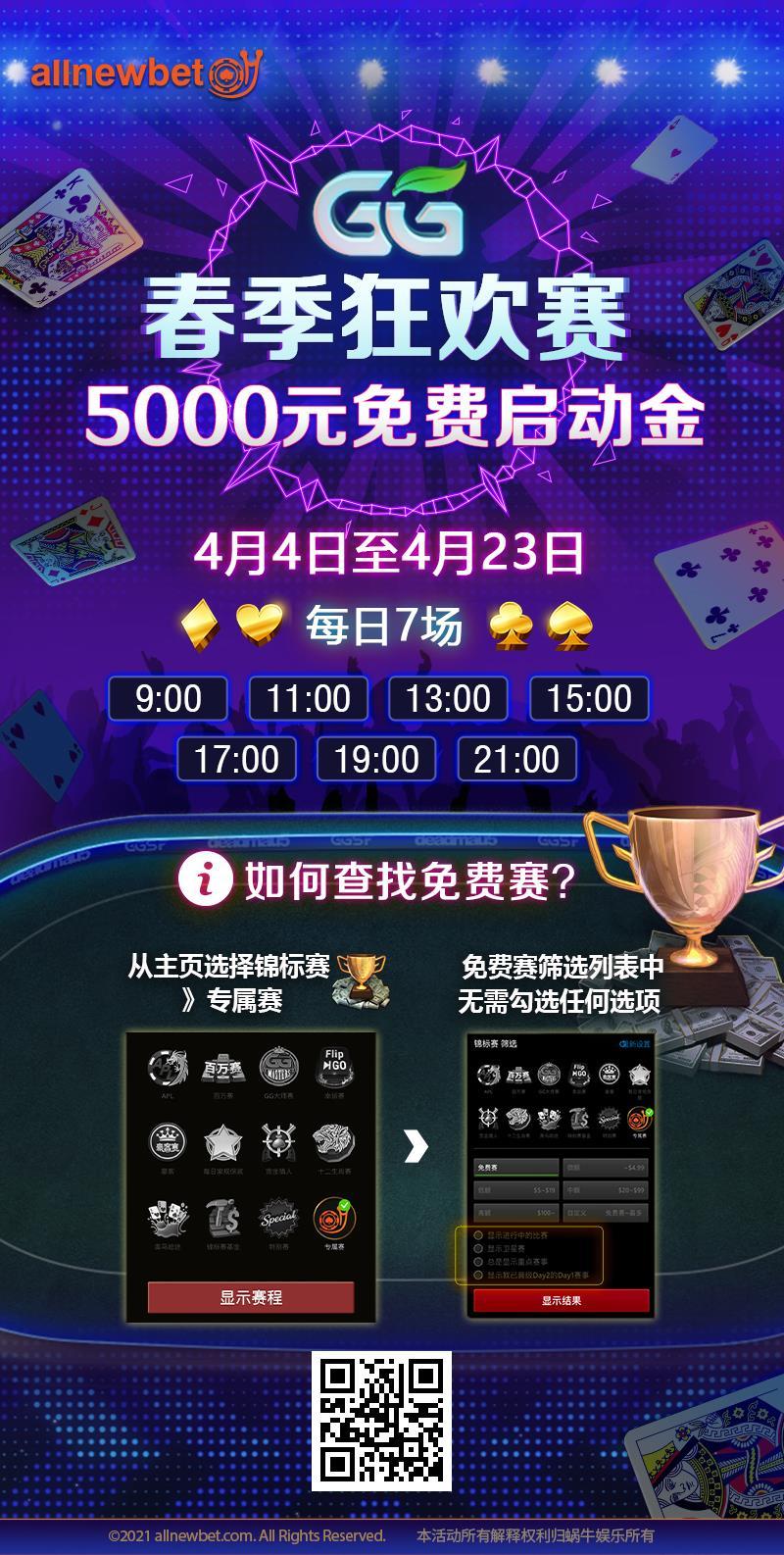 蜗牛扑克4月现金大放送,0万美金!